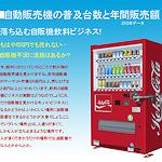 summer_food-vendingmachine